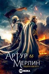 Смотреть Артур и Мерлин: Рыцари Камелота онлайн в HD качестве 720p