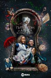 Смотреть Питер Пэн и Алиса в стране чудес онлайн в HD качестве 720p