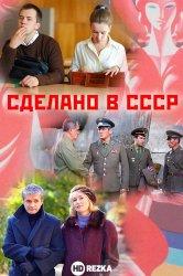 Смотреть Сделано в СССР онлайн в HD качестве