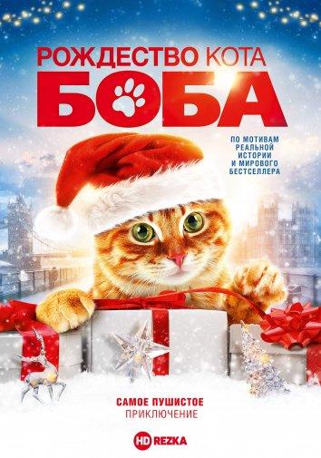 Смотреть Рождество кота Боба онлайн в HD качестве 720p