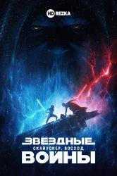 Смотреть Звёздные Войны: Скайуокер. Восход онлайн в HD качестве