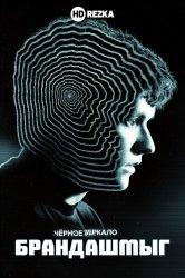 Смотреть Черное зеркало: Брандашмыг онлайн в HD качестве 720p