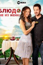 Смотреть Блюдо не из меню онлайн в HD качестве
