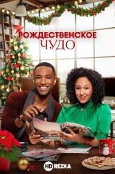 Смотреть Рождественское чудо онлайн в HD качестве