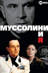 Смотреть Муссолини и я онлайн в HD качестве 720p