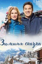 Смотреть Зимняя сказка онлайн в HD качестве