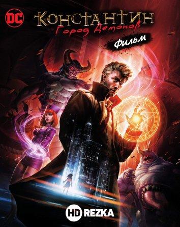 Смотреть Константин: Город демонов онлайн в HD качестве 720p