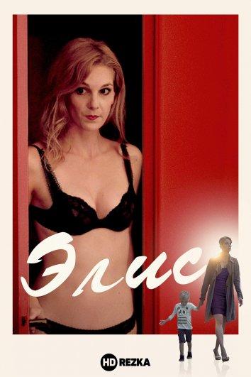 Смотреть Элис онлайн в HD качестве 720p