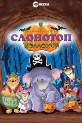 Смотреть Винни Пух и Слонотоп: Хэллоуин онлайн в HD качестве