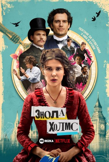 Смотреть Энола Холмс онлайн в HD качестве 720p