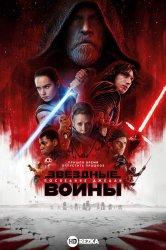 Смотреть Звёздные войны: Последние джедаи онлайн в HD качестве