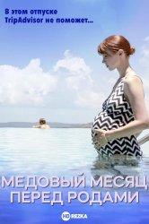 Смотреть Медовый месяц перед родами онлайн в HD качестве