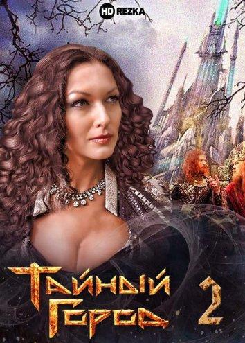 Смотреть Тайный город 2 онлайн в HD качестве 720p