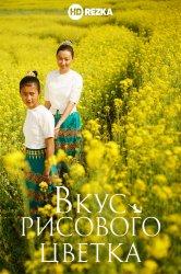 Смотреть Вкус рисового цветка онлайн в HD качестве