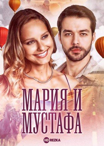 Смотреть Мария и Мустафа онлайн в HD качестве 720p