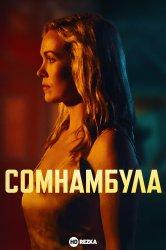 Смотреть Сомнамбула онлайн в HD качестве