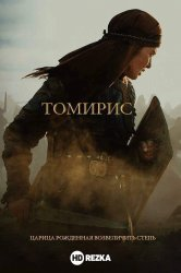 Смотреть Томирис онлайн в HD качестве 720p