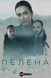 Смотреть Пелена онлайн в HD качестве 720p