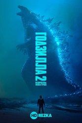 Смотреть Годзилла 2: Король монстров онлайн в HD качестве