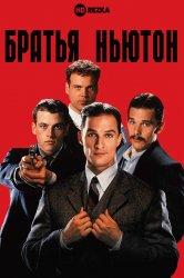 Смотреть Братья Ньютон онлайн в HD качестве 720p