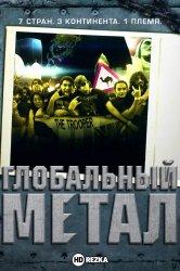 Смотреть Глобальный метал онлайн в HD качестве