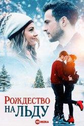 Смотреть Рождество на льду онлайн в HD качестве 720p