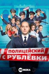 Смотреть Полицейский с Рублёвки 5 онлайн в HD качестве