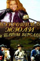 Смотреть Неукротимая Жюли и тайны Версаля онлайн в HD качестве