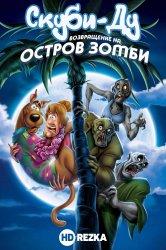 Смотреть Скуби-Ду: Возвращение на остров зомби онлайн в HD качестве