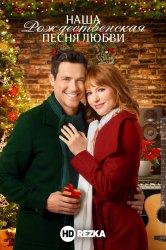 Смотреть Наша рождественская песня любви онлайн в HD качестве