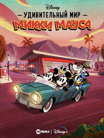 Смотреть Удивительный мир Микки Мауса онлайн в HD качестве 720p