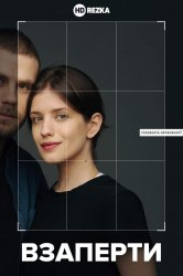 Смотреть Взаперти онлайн в HD качестве 720p