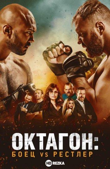 Смотреть Октагон: Боец vs Рестлер онлайн в HD качестве 720p