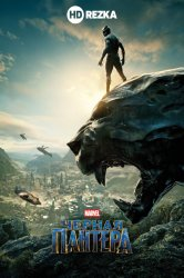 Смотреть Чёрная Пантера онлайн в HD качестве
