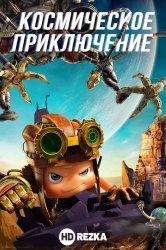 Смотреть Космическое приключение онлайн в HD качестве 720p