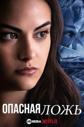 Смотреть Опасная ложь онлайн в HD качестве 720p