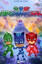 Смотреть Герои в масках онлайн в HD качестве 720p