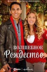 Смотреть Волшебное Рождество онлайн в HD качестве
