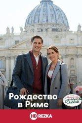 Смотреть Рождество в Риме онлайн в HD качестве