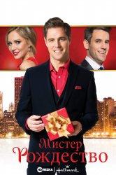 Смотреть Мистер Рождество онлайн в HD качестве