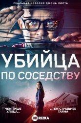 Смотреть Убийца по соседству онлайн в HD качестве