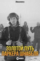 Смотреть Золотой путь Паркера Шнабеля онлайн в HD качестве 720p