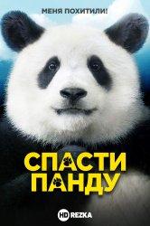 Смотреть Спасти панду онлайн в HD качестве 720p