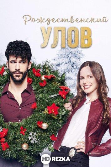 Смотреть Рождественский улов онлайн в HD качестве 720p