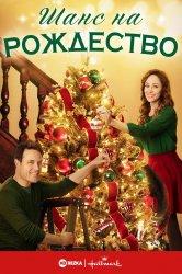 Смотреть Шанс на Рождество онлайн в HD качестве