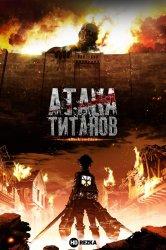 Смотреть Атака титанов [ТВ-1] / Вторжение гигантов [ТВ-1] онлайн в HD качестве