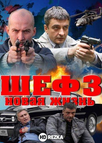 Смотреть Шеф 3 / Шеф. Новая жизнь онлайн в HD качестве 720p