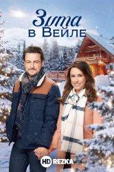 Смотреть Зима в Вейле онлайн в HD качестве