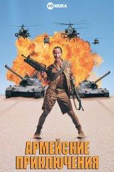 Смотреть Армейские приключения / Два идиота в Американской армии онлайн в HD качестве 720p