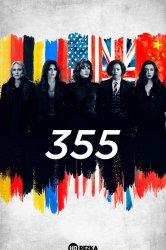 Смотреть 355 онлайн в HD качестве 720p
